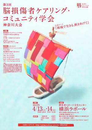 Poster_kanagawa